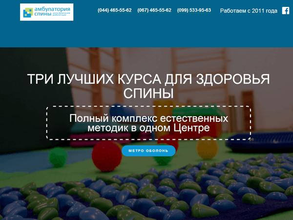 секция слайдера посадочной страницы для амбулатории спины от киевской веб-студии poollooq/LAB