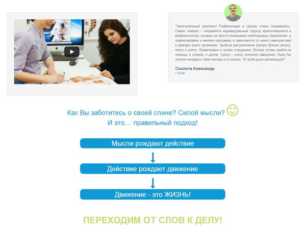 секция отзыва и призыву к действию посадочной страницы для амбулатории спины от киевской веб-студии poollooq/LAB