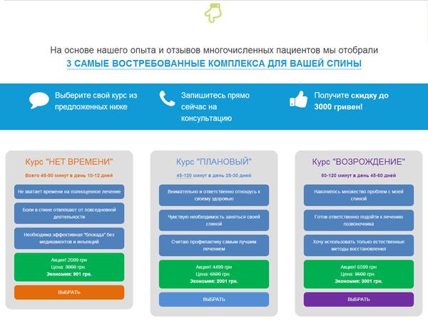 секция предлагаемых курсов посадочной страницы для амбулатории спины от киевской веб-студии poollooq/LAB