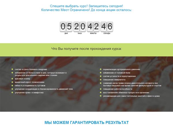 секция выгоды посадочной страницы для амбулатории спины от киевской веб-студии poollooq/LAB