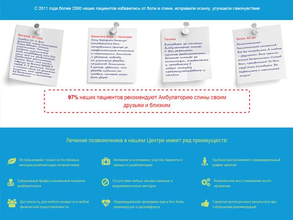 секция преимуществ клиники посадочной страницы для амбулатории спины от киевской веб-студии poollooq/LAB