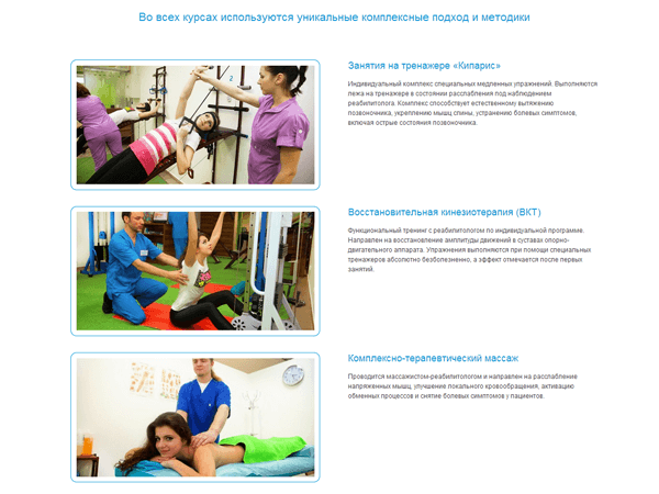 секция методик посадочной страницы для амбулатории спины от киевской веб-студии poollooq/LAB
