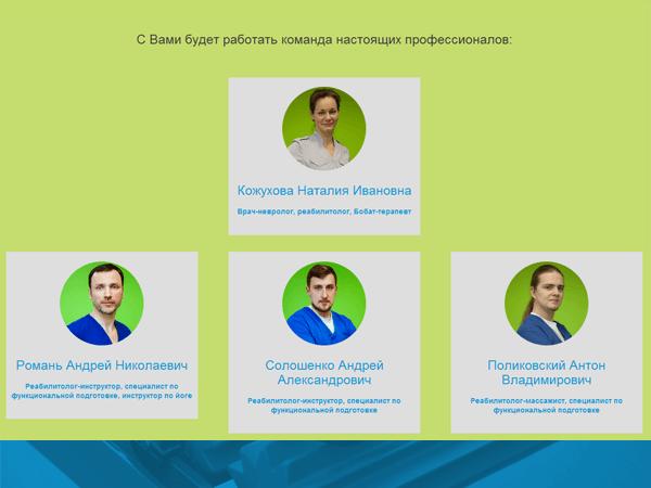 секция персонала посадочной страницы для амбулатории спины от киевской веб-студии poollooq/LAB