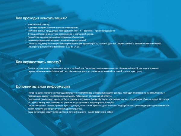 информационная секция посадочной страницы для амбулатории спины от киевской веб-студии poollooq/LAB