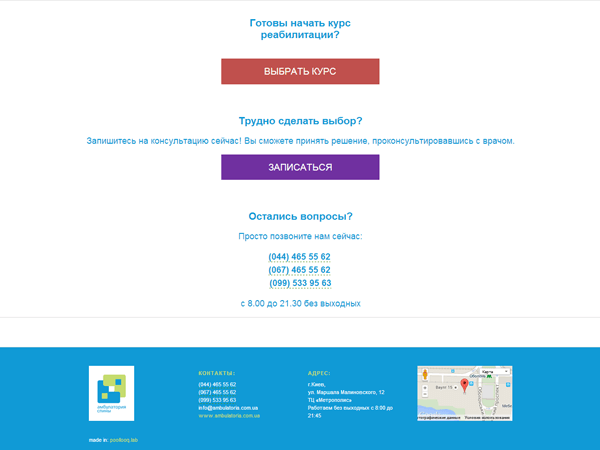 секция контактов посадочной страницы для амбулатории спины от киевской веб-студии poollooq/LAB
